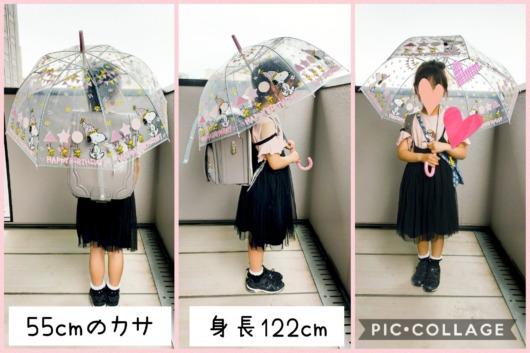 小学生小1傘カサ100円ショップ100均スヌーピー透明ビニール傘55cm