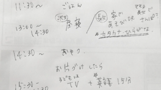 緊急事態宣言外出自粛中5歳2歳との日課タイムスケジュール