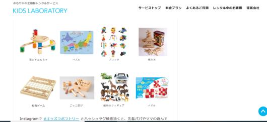 知育玩具の定額レンタルサービスキッズラボラトリー玩具の例