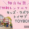 知育玩具の定額レンタルサービス(サブスク)3社を徹底比較!「TOYBOX」「トイサブ!