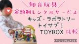 知育玩具定額制レンタルサービスサブスクリプション比較TOYBOXトイサブ!キッズ・ラボラトリー