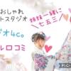 【姉妹一緒に七五三】大阪のおしゃれ貸切フォトスタジオ「スタジオ4c。」で実際に撮影