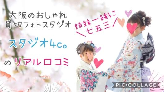 【姉妹一緒に七五三】大阪のおしゃれ貸切フォトスタジオ「スタジオ4c。」で実際に撮影したリアル口コミ