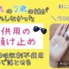 【子供用の日焼け止め】敏感肌の2歳の娘が肌荒れしなかった!紫外線吸収剤不使用&150