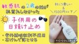 肌に優しい子供用の日焼け止め敏感肌の2歳の娘が肌荒れなし紫外線吸収剤不使用1500円以下ママバターコパトーン