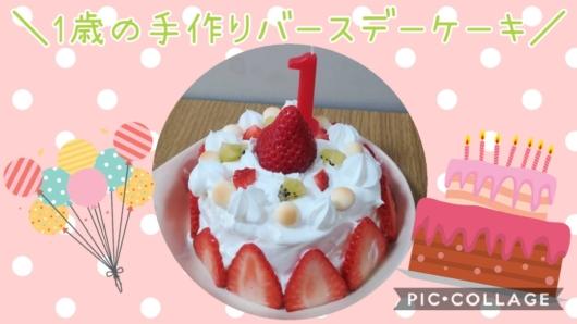 1歳誕生日バースデーケーキ手作りピジョンレンジでケーキセット