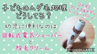 子どものムダ毛処理幼児回転式電気シェーバー除毛クリームコイズミフェイス&ボディシェーバー