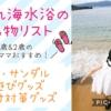 【子連れ海水浴の持ち物リスト】5歳&2歳の2児のママおすすめ!水着・サンダル・海遊