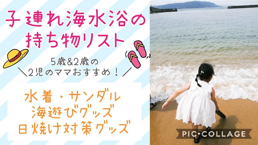子連れ海水浴持ち物リスト5歳2歳2児のママおすすめ水着サンダル海遊び日焼け対策