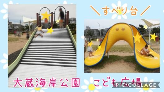 大蔵海岸公園こども広場すべり台子連れ海水浴子出かけ5歳2歳