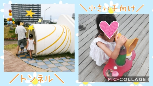 大蔵海岸公園こども広場トンネル小さい子向け遊具子出かけ5歳2歳