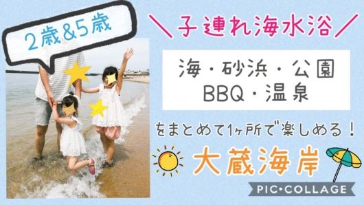 子連れ海水浴2歳5歳明石大蔵海岸海砂浜公園BBQ温泉1ヶ所で楽しめる
