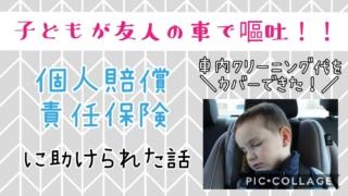 子どもが友人の車で嘔吐個人賠償責任保険に助けられた話車内クリーニング代カバー