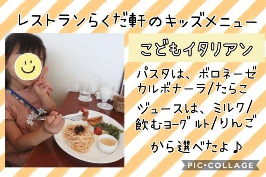 子連れ旅行子出かけ北海道恵庭えこりん村レストランらくだ軒キッズメニューこどもイタリアン