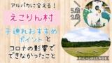 子出かけ子連れ旅行北海道恵庭えこりん村5歳2歳アルパカに会える子連れおすすめポイントコロナの影響でできなかったこと