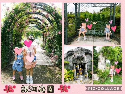 子連れお出かけ子連れ旅行子出かけ北海道恵庭えこりん村銀河庭園5歳2歳8月