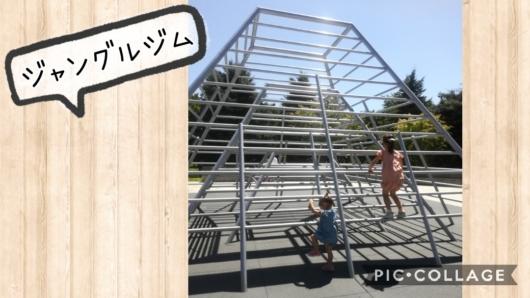 子連れ旅行子連れお出かけ子出かけ北海道札幌モエレ沼公園イサム・ノグチ遊具サクラの森ジャングルジム5歳2歳