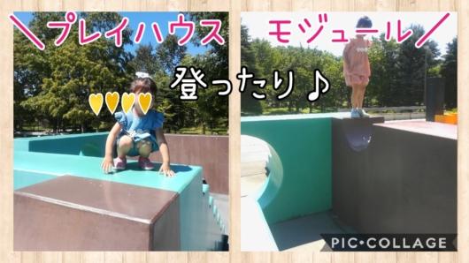 子出かけ子連れお出かけ子連れ旅行北海道札幌モエレ沼公園サクラの森遊具イサム・ノグチプレイモジュール5歳2歳