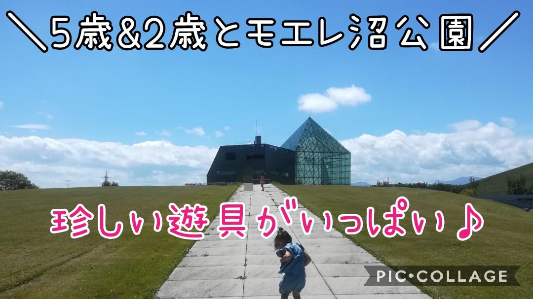 子出かけ子連れ旅行子連れお出かけ北海道札幌モエレ沼公園イサム・ノグチサクラの森遊具5歳2歳