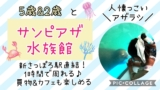 子出かけノート子連れお出かけ子連れ旅行北海道札幌新さっぽろ駅直結サンピアザ水族館5歳2歳人懐っこいアザラシ