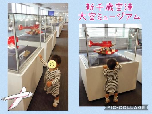 子連れ新千歳空港大空ミュージアムフードコート横飛行機2歳子連れ旅行