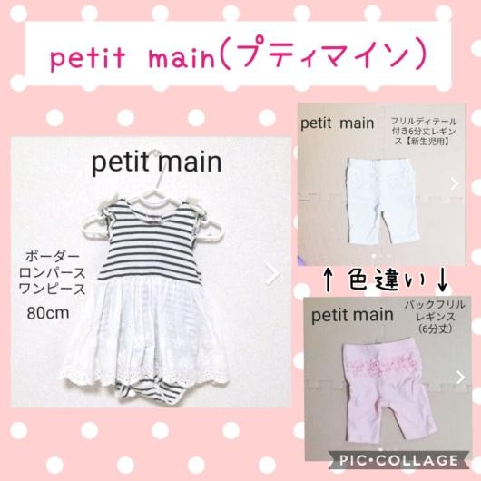 にゃり~メルカリ出品中のベビー服petitmainプティマイン