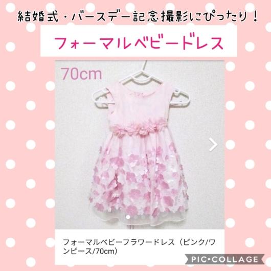 にゃり〜メルカリ出品中のベビー服