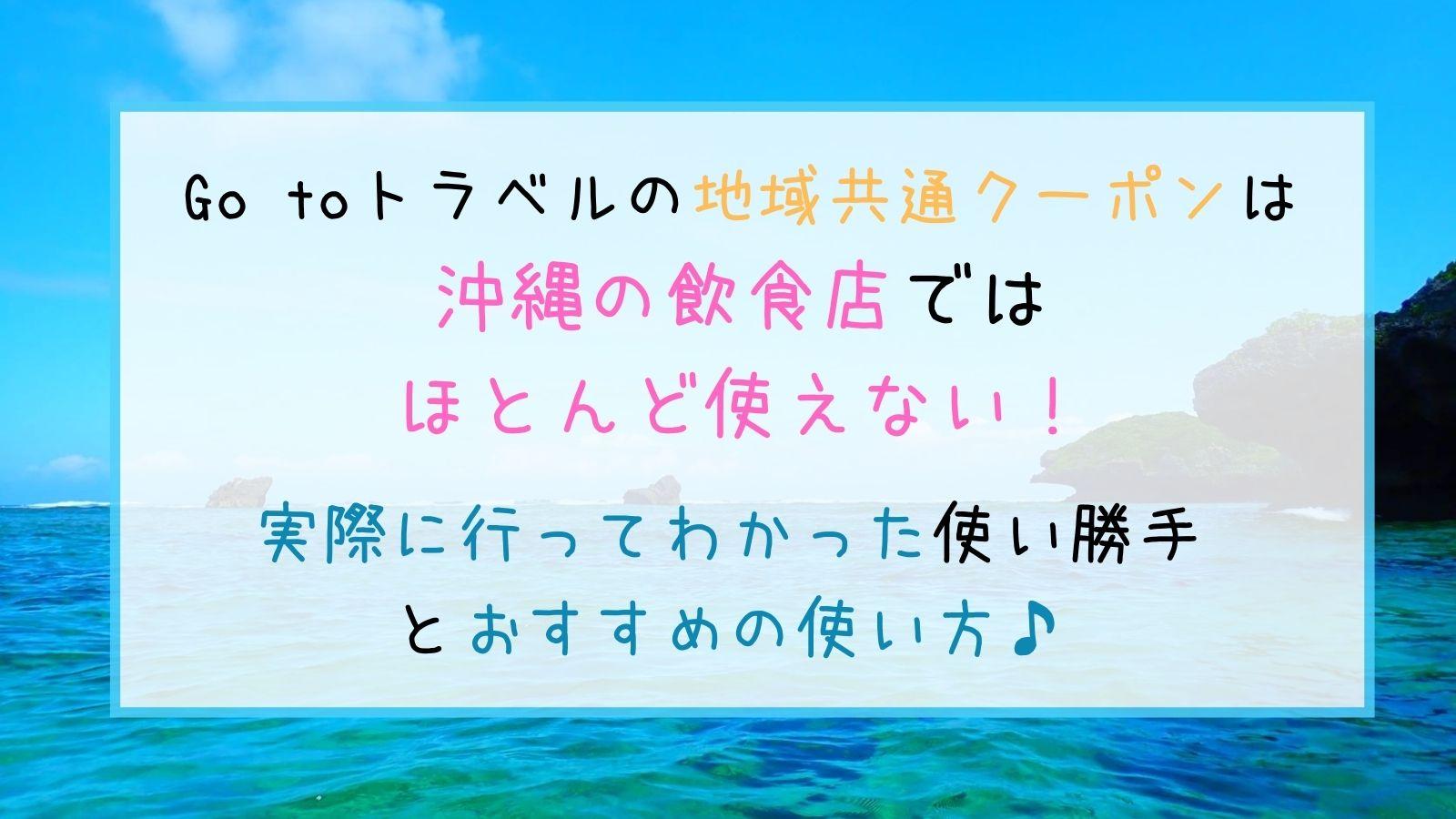 子出かけノート子連れ沖縄Gotoトラベル地域共通クーポン飲食店で使えない実際に行ってわかった使い勝手とおすすめの使い方