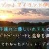 【AJリゾートアイランド伊計島】子連れに優しいホテルで天然プライベートビーチと温泉