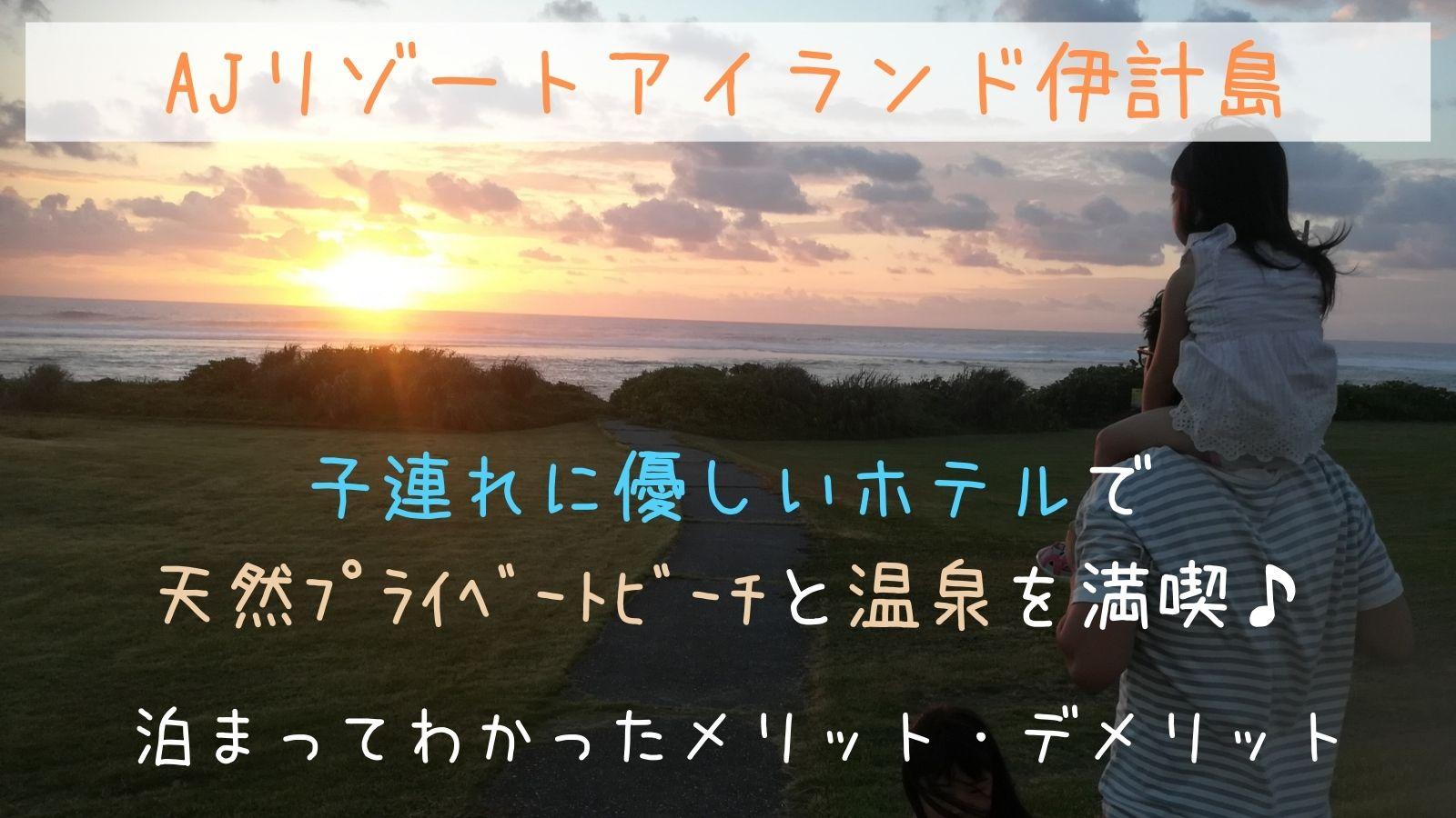AJリゾートアイランド伊計島子連れに優しいホテルで天然プライベートビーチと温泉を満喫♪泊まってわかったメリット・デメリット子出かけ子連れ沖縄5歳2歳子連れで泊まってよかったホテル