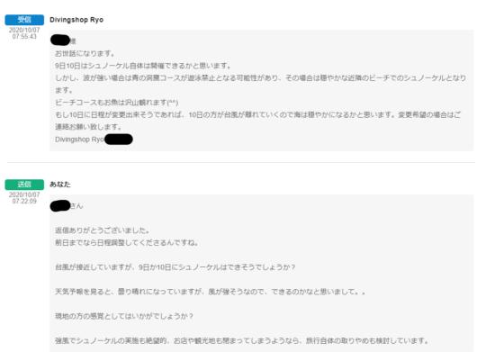 子連れ沖縄シュノーケルアクティビティジャパン問合せ対応