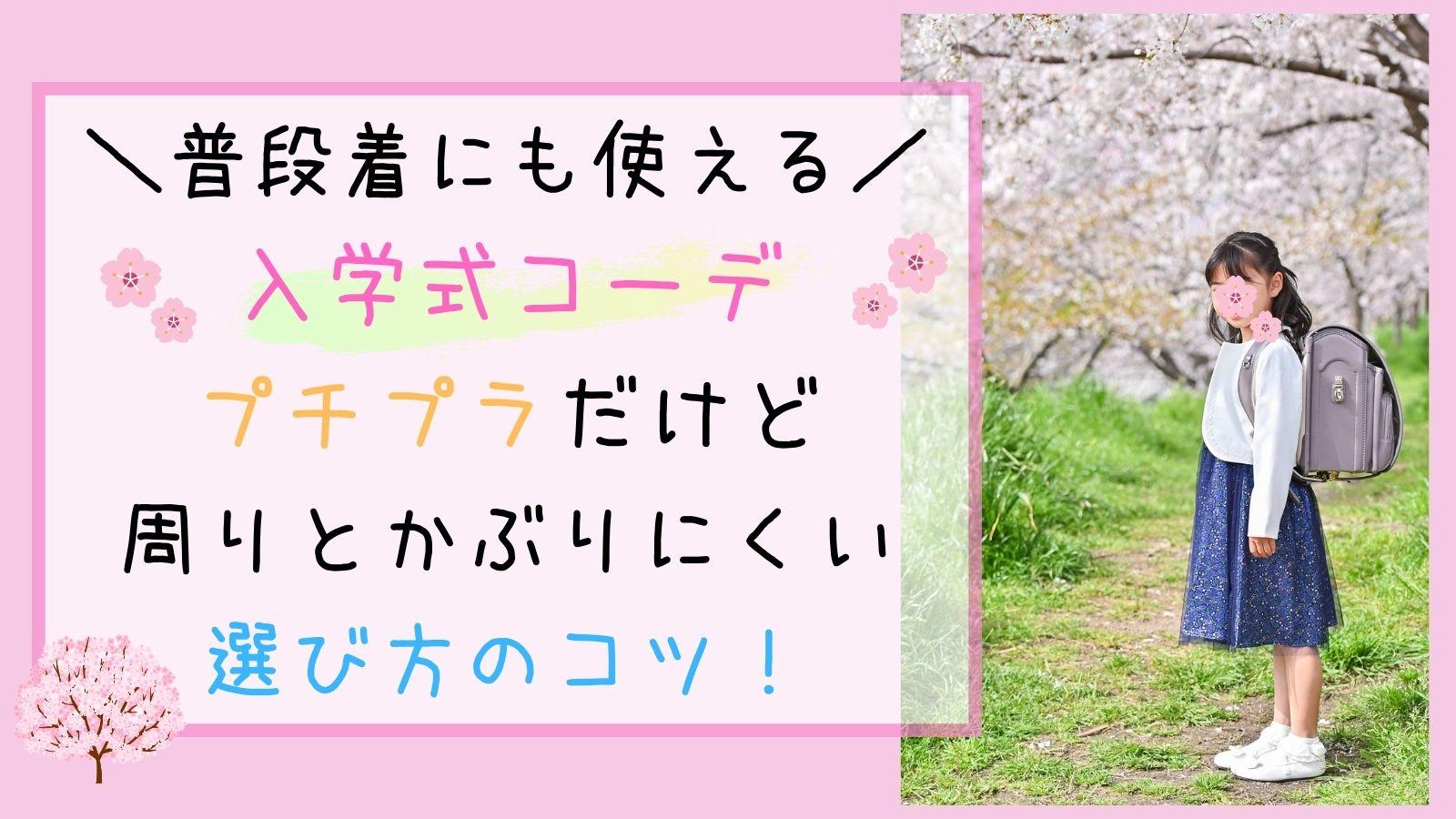 入学式コーデ女の子プチプラ周りとかぶりにくい普段着にも使える着回し2021