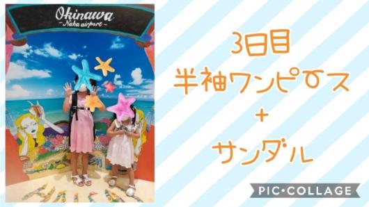 子連れ旅行沖縄10月服装5歳2歳姉妹リンクコーデワンピース