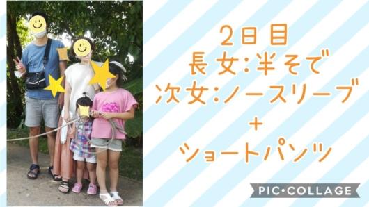 子連れ旅行沖縄10月服装5歳2歳姉妹リンクコーデ