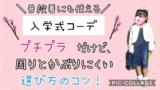 【入学式コーデ】プチプラだけど周りとかぶりにくい!選び方のコツ