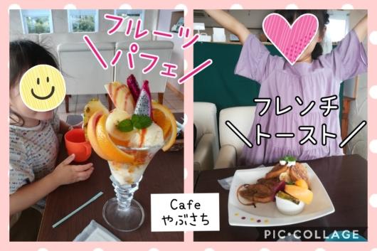 【沖縄】子連れで行ってよかった・おいしかったお店ランキング~ランチ・夕食・スイーツ編~5歳2歳Cafeやぶさちフルーツパフェフレンチトースト海の見えるカフェ