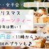 ママ友会・自分へのご褒美に♡クリスマスアフタヌーンティーが今年はおすすめ!2,000円