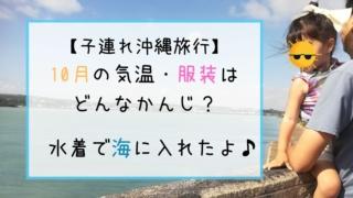 【子連れ沖縄】10月の気温・服装はどんなかんじ?水着で海に入れたよ♪姉妹お揃いコーデリンクコーデ
