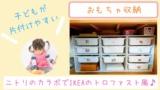 子どもが片付けやすいおもちゃ収納ニトリのカラーボックスでIKEAのトロファスト風