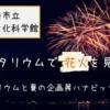 【伊丹市立こども文化科学館】プラネタリウムで花火を見よう♪ハナビリウムと夏の企画