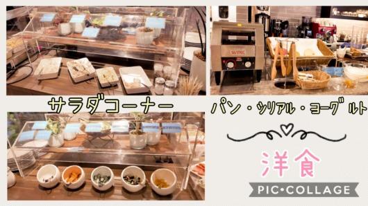 子連れで泊まってよかったホテルホテルリソルトリニティ大阪2020年オープンBLUEBOOKScafe朝食ビュッフェおしゃれ和洋30種