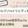 【ホテルリソルトリニティ大阪】2020年オープン!大阪市内なのに温泉&朝食バイキング
