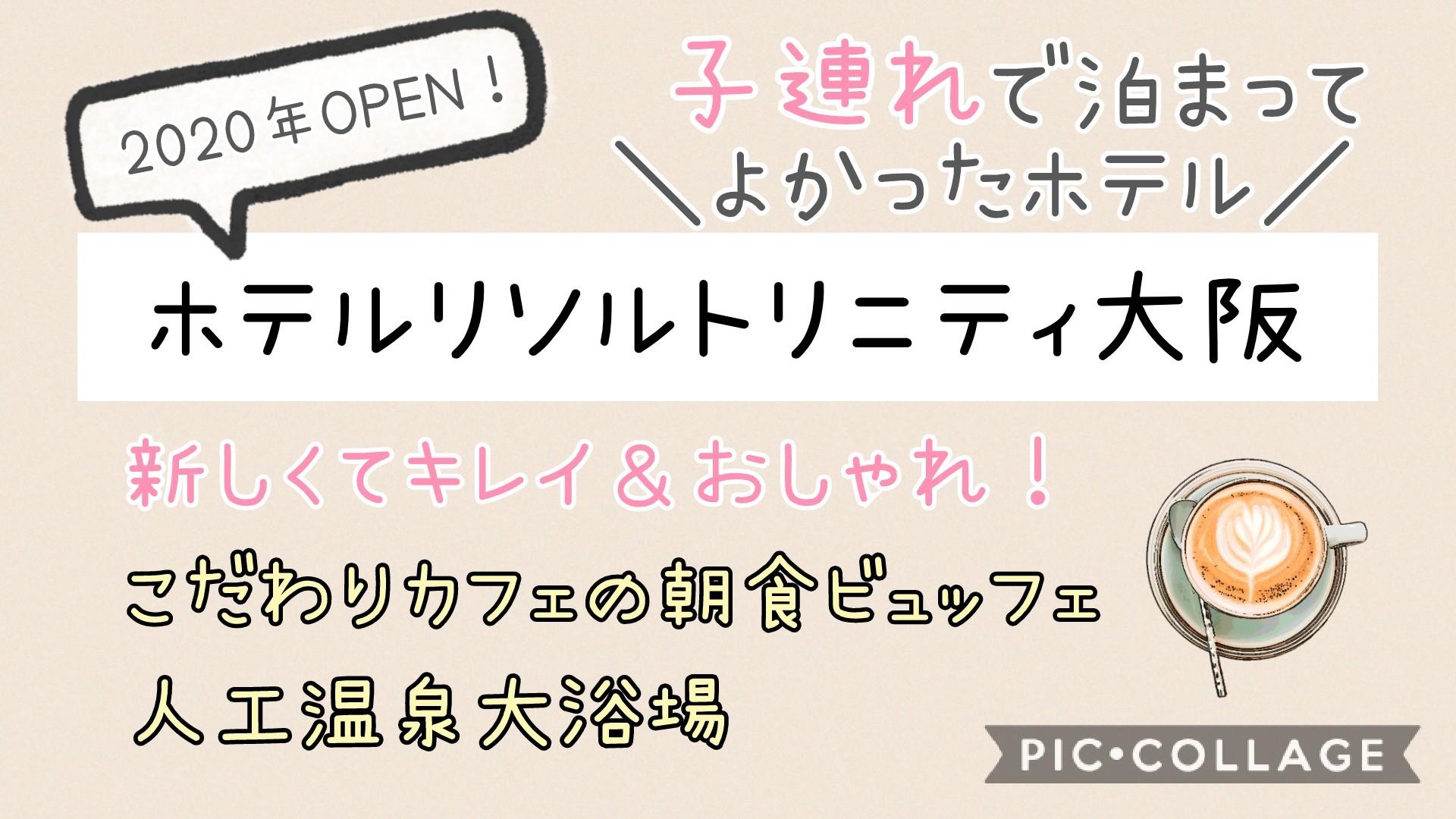 子連れで泊まってよかったホテルホテルリソルトリニティ大阪2020年オープン人工温泉大浴場朝食ビュッフェ新しいキレイおしゃれ