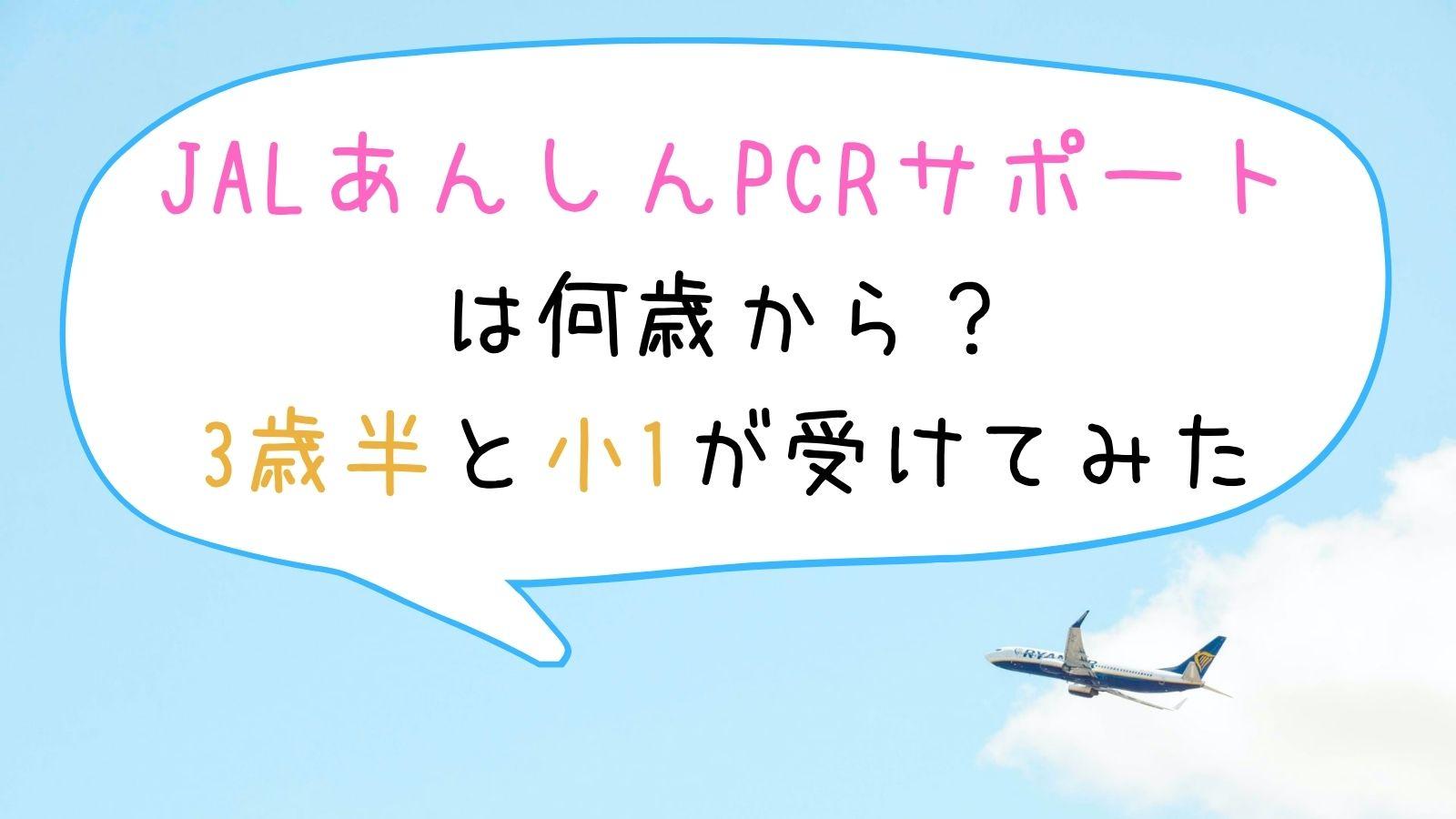 JALあんしんPCRサポートは何歳から?3歳小1おすすめポイント注意ポイント
