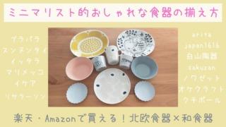 楽天・Amazonで買える!ミニマリスト的おしゃれな食器の揃え方~北欧食器×和食器