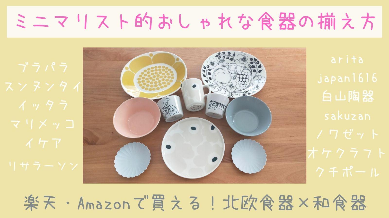 ミニマリスト的おしゃれな食器の揃え方楽天Amazonで買える北欧食器和食器
