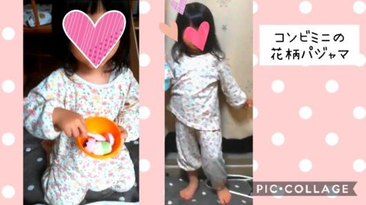 キッズパジャマ子どもパジャマコンビミニ1歳2歳