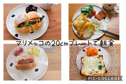 マリメッコmarimekko20cmプレート朝食ウニッコベージュ
