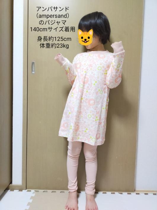 Ampersandアンパサンドキッズパジャマ子供パジャマサイズ感140cm小16歳